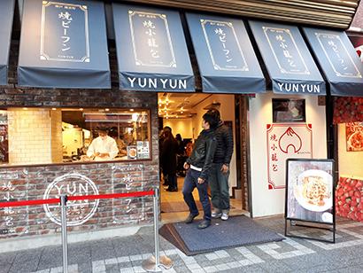 神戸南京町の有名店YUNYUN