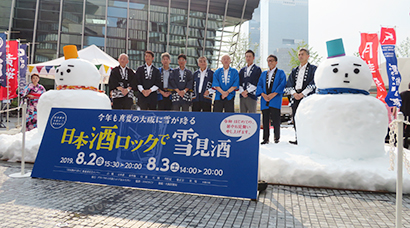 灘・伏見の酒蔵8社が飲み比べイベント、「日本酒ロックで雪見酒」