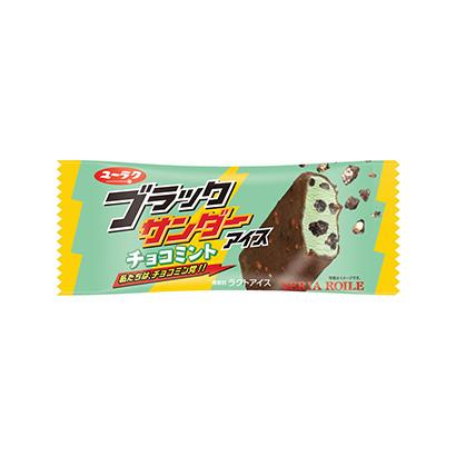 「ブラックサンダーチョコミントアイス」発売(セリア・ロイル)