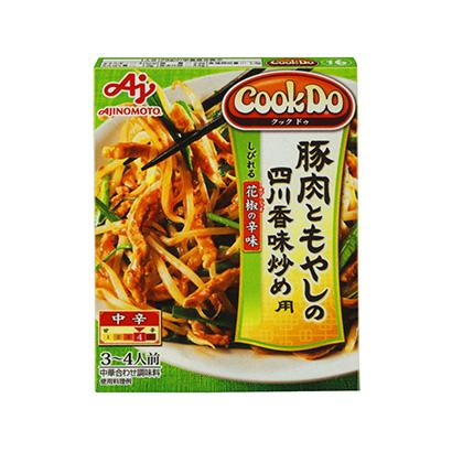 「Cook Do 豚肉ともやしの四川香味炒め用」発売(味の素)