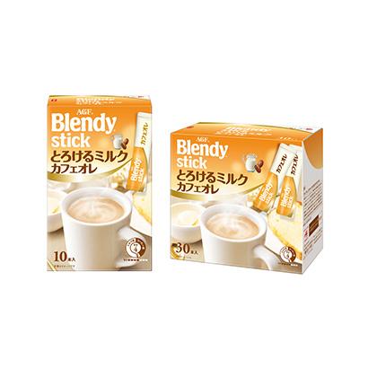 「ブレンディ スティック とろけるミルクカフェオレ」発売(味の素AGF)