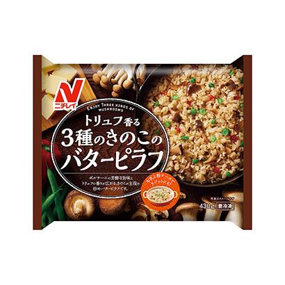 冷凍「トリュフ香る3種のきのこバターピラフ」発売(ニチレイフーズ)
