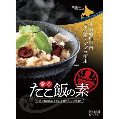 国分北海道、宗谷産ミズダコ使用の「宗谷たこ飯の素」発売