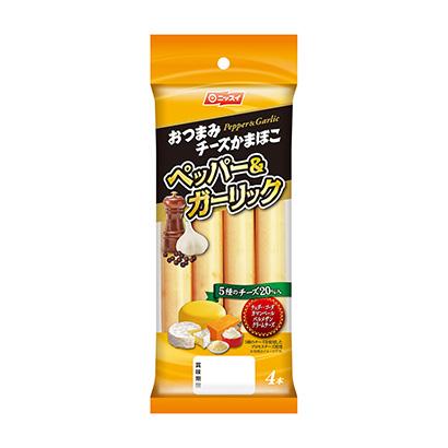 「おつまみチーズかまぼこ ペッパー&ガーリック」発売(日本水産)