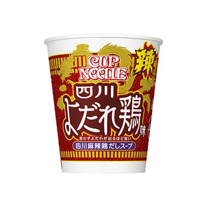 「カップヌードル 四川麻辣よだれ鶏味」発売(日清食品)