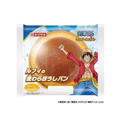 「ルフィの麦わらぼうしパン(カスタードクリーム入り)」発売(山崎製パン)