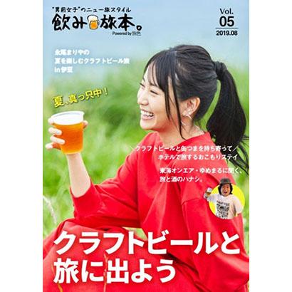 国分グループ本社、「飲み旅本。」第5弾を公開 テーマはクラフトビール