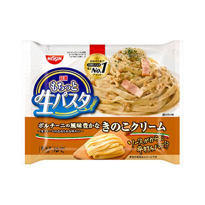 「冷凍 日清もちっと生パスタ きのこクリーム」発売(日清食品冷凍)