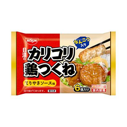 「冷凍 日清のカリコリ鶏つくね」発売(日清食品冷凍)