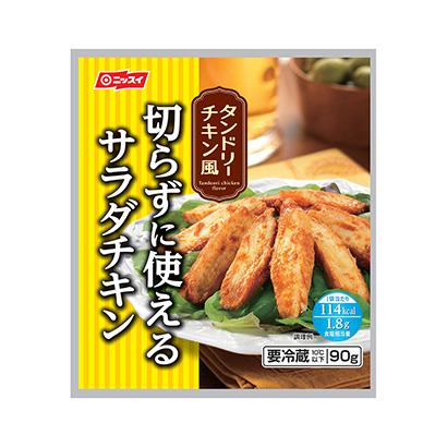 「切らずに使えるサラダチキン タンドリーチキン風」発売(日本水産)