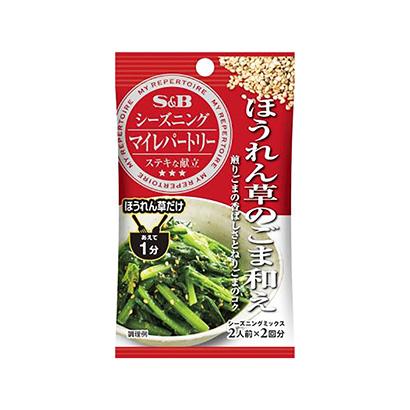 「マイレパートリーシーズニング ほうれん草のごま和え」発売(エスビー食品)