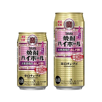 「タカラ 焼酎ハイボール 大衆酒場の赤しそ割り」発売(宝酒造)