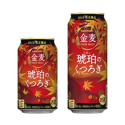「金麦 琥珀のくつろぎ」発売(サントリービール)