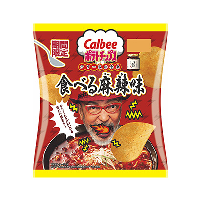 「ポテトチップス テリー家の食卓 食べる麻辣味」発売(カルビー)