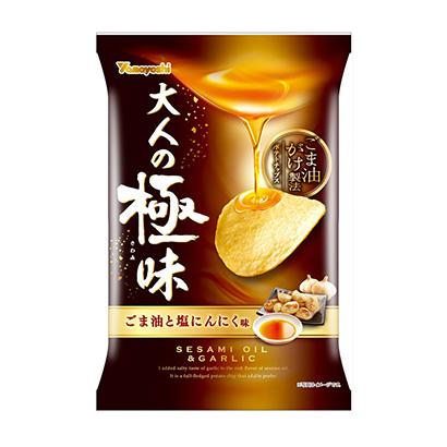 「ポテトチップス ごま油と塩にんにく味」発売(山芳製菓)