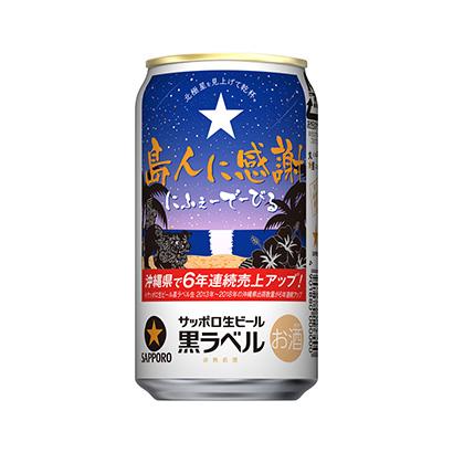 「サッポロ生ビール黒ラベル 沖縄感謝缶」発売(サッポロビール)