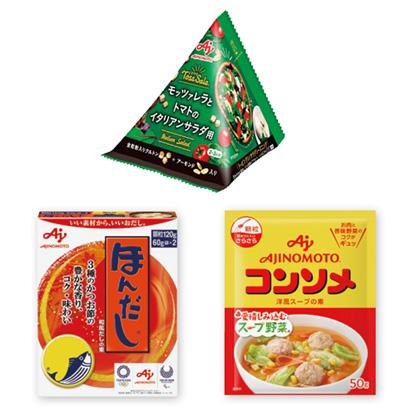 (上)=味の素KK「Toss Sala」モッツァレラとトマトのイタリアンサラダ用、(左下)=味の素KK「ほんだし」、(右下)=「味の素KKコンソメ」顆粒50g袋、