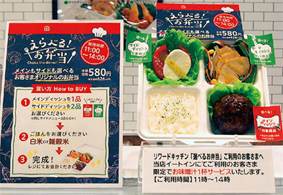 人気のリワードキッチンではお弁当をカスタマイズできます。充実のお惣菜は和・洋・中で約40 種類。できたての味を楽しんで