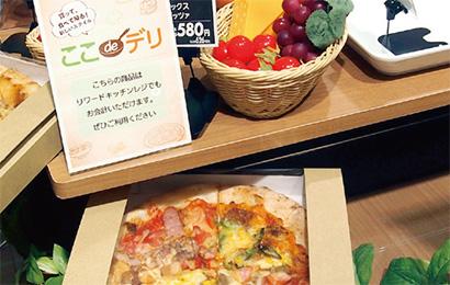 4種の味が1枚で味わえる肉系のピッツァも「ここdeデリ」で召し上がれ♪