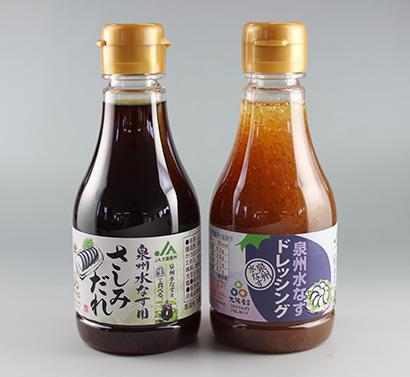 JA大阪泉州、水なす生食用調味料「さしみだれ」「ドレッシング」を発売