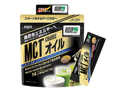 日清オイリオグループ、MCTのラインアップを拡充 「MCT CHARGE オ…