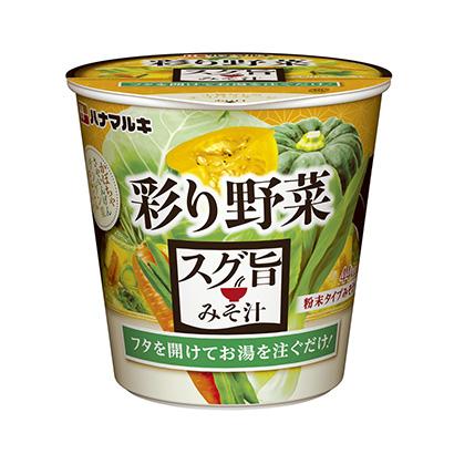 「スグ旨カップみそ汁 彩り野菜」発売(ハナマルキ)