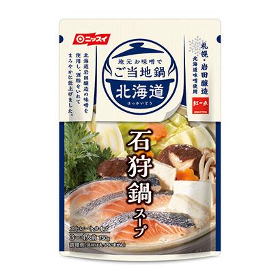 「ご当地鍋 北海道石狩鍋スープ」発売(日本水産)