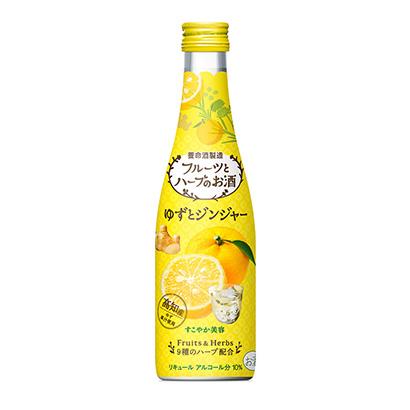 「フルーツとハーブのお酒 ゆずとジンジャー」発売(養命酒製造)
