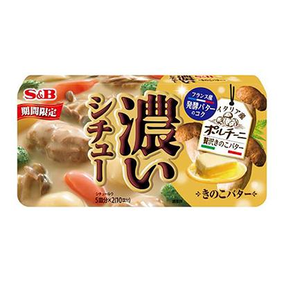 「濃いシチュー きのこバター」発売(エスビー食品)