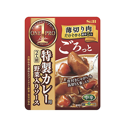 「ワンプロキッチン 特製カレー 中辛」発売(エスビー食品)