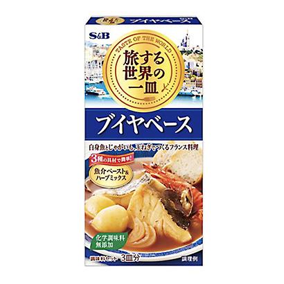 「旅する世界の一皿 ブイヤベース」発売(エスビー食品)