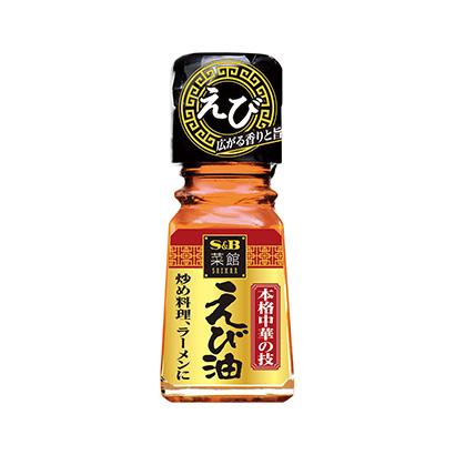 「菜館 えび油」発売(エスビー食品)