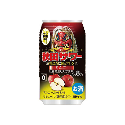 「秋田サワー りんご」発売(秋田県醗酵工業)