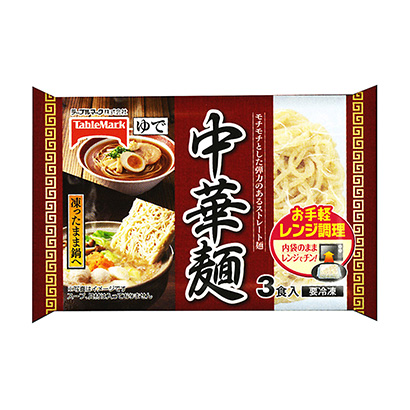 冷凍「中華麺」発売(テーブルマーク)