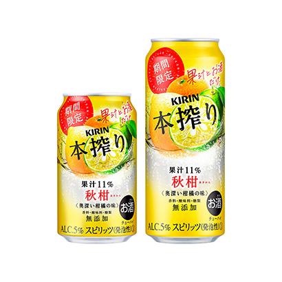 「キリン 本搾り チューハイ 秋柑 期間限定」発売(キリンビール)