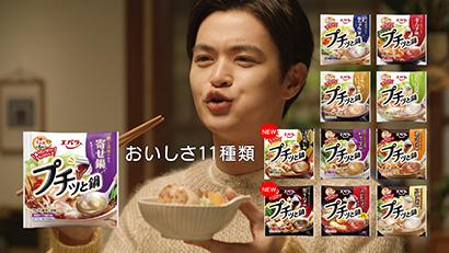エバラ食品工業、「プチッと鍋」新CM2篇を順次放送