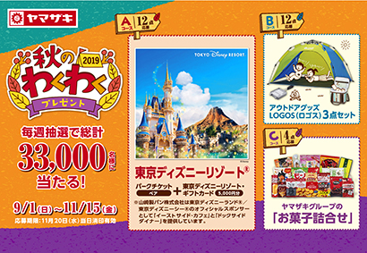 山崎製パン「秋のわくわくプレゼント」 東京ディズニーチケットなど当たる