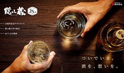 浜田酒造、「隠し蔵」発売25周年 記念サイトを開設