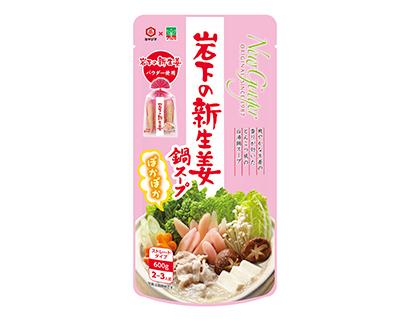 宮島醤油、岩下食品とコラボで「岩下の新生姜鍋スープ」発売