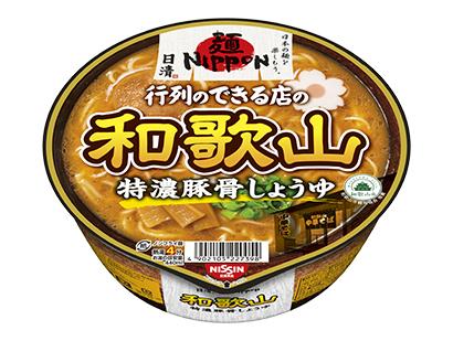 日清食品、「麺NIPPON」シリーズに和歌山ラーメン 観光協会のお墨付き