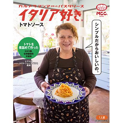 パスタ・パスタソース特集:エム・シーシー食品 「イタリア好き」上市
