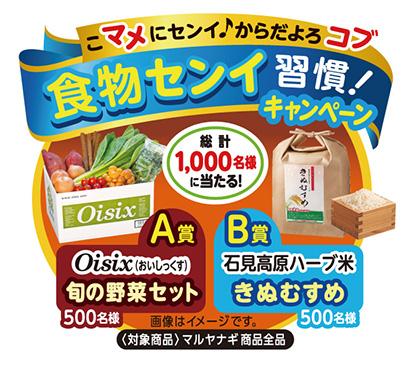 マルヤナギ小倉屋、全商品対象に食物繊維キャンペーン