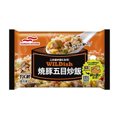 今月の注目商品:マルハニチロ「WILDish〈焼豚五目炒飯〉」袋ごとレンジで…