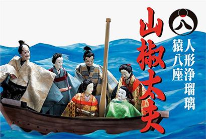 ブルボン、人形浄瑠璃「山椒太夫」を新潟県で9公演 国民文化祭に参加