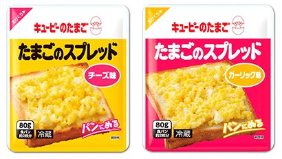 キユーピー、「キユーピーのたまご」スプレッド2品発売 チーズ味とガーリック味