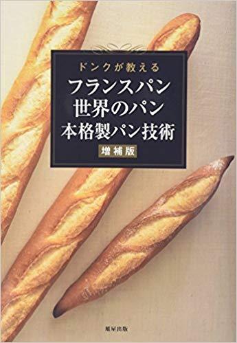 ドンクが教えるフランスパン・世界のパン 本格製パン技術 増補版