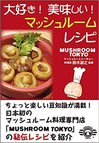 大好き!美味しい!マッシュルームレシピ