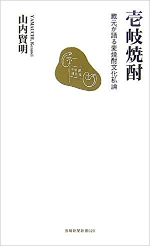 壱岐焼酎 蔵元が語る麦焼酎文化私論