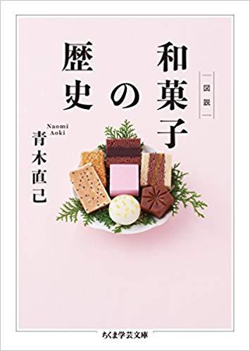 図説 和菓子歴史