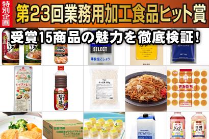 第23回業務用加工食品ヒット賞 特別企画 受賞15商品の魅力を徹底検証!